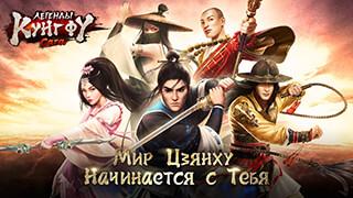 Age of Wushu: Dynasty скриншот 1