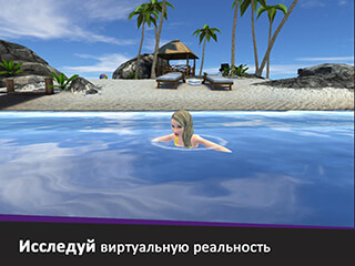 Avakin Life скриншот 2