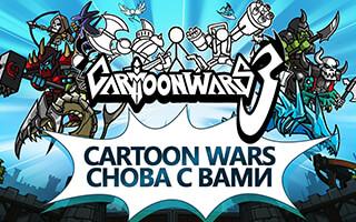 Cartoon Wars 3 скриншот 1
