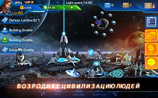 Galaxy Legend скриншот 3