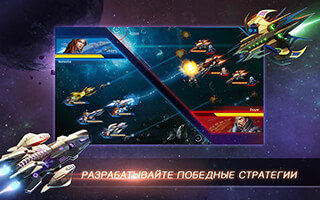 Galaxy Legend скриншот 4
