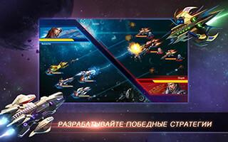 Galaxy Legend скриншот 4