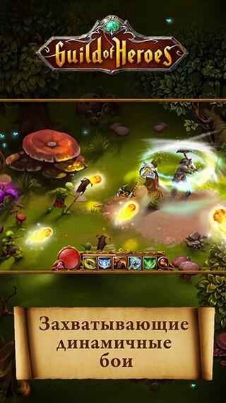 Guild of Heroes: Fantasy RPG скриншот 2