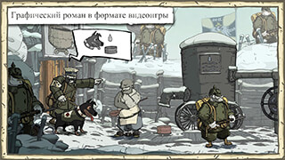 Valiant Hearts: The Great War скриншот 2