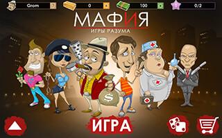 Мафия: Игры разума скриншот 1