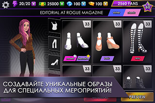 Fashion Fever: Top Model Game скриншот 2