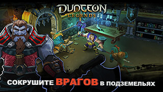 Dungeon Legends скриншот 1