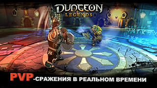 Dungeon Legends скриншот 2