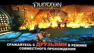 Dungeon Legends скриншот 3