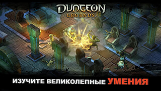 Dungeon Legends скриншот 4