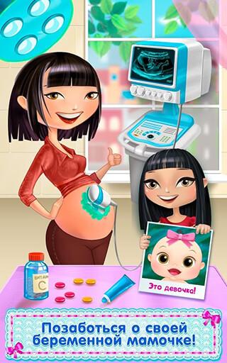 My Newborn Baby Sister скриншот 2