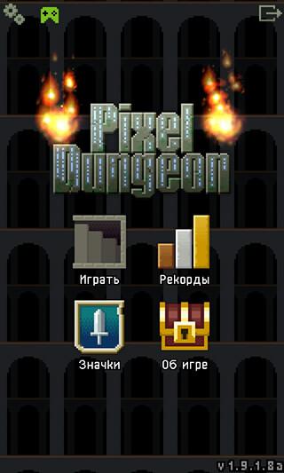 Pixel Dungeon скриншот 1