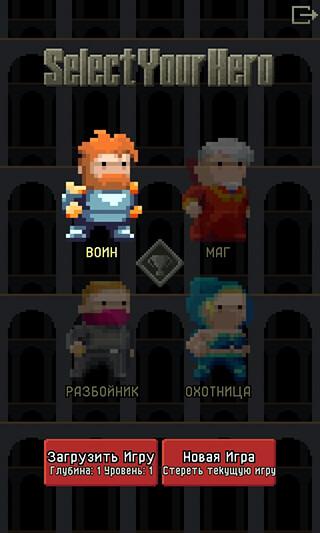 Pixel Dungeon скриншот 3