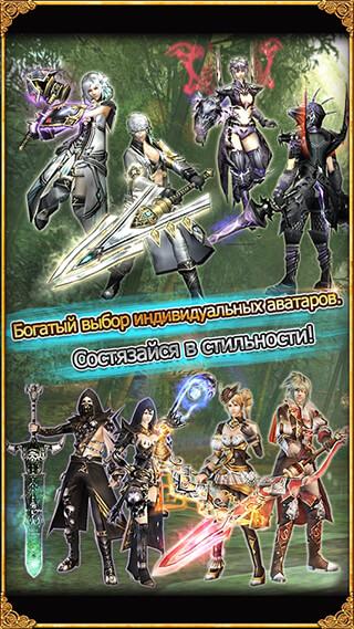 Avabel: Online RPG скриншот 3