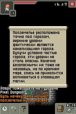 Remixed Pixel Dungeon скриншот 1