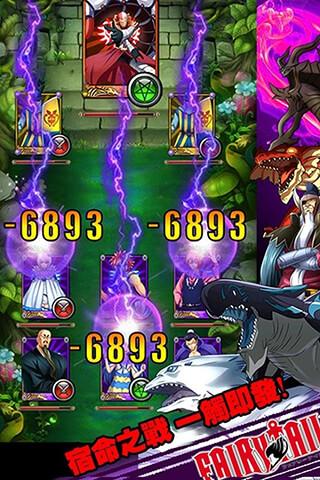 Fairy Tail: Dragon Slayers скриншот 3