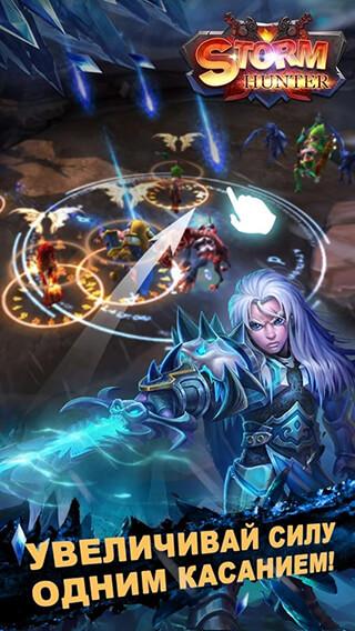 Storm Hunter скриншот 1
