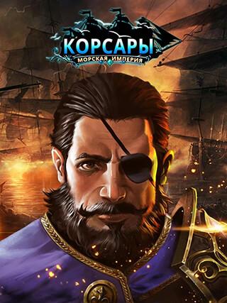 Corsairs: The Ocean Empire скриншот 1