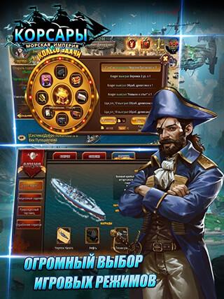 Corsairs: The Ocean Empire скриншот 3