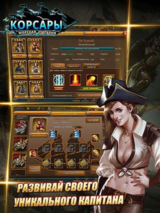 Corsairs: The Ocean Empire скриншот 4