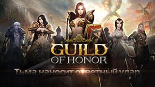 Guild of Honor скриншот 1