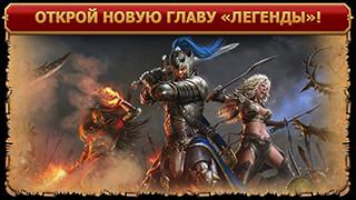 Legend: Dragons' Legacy скриншот 1