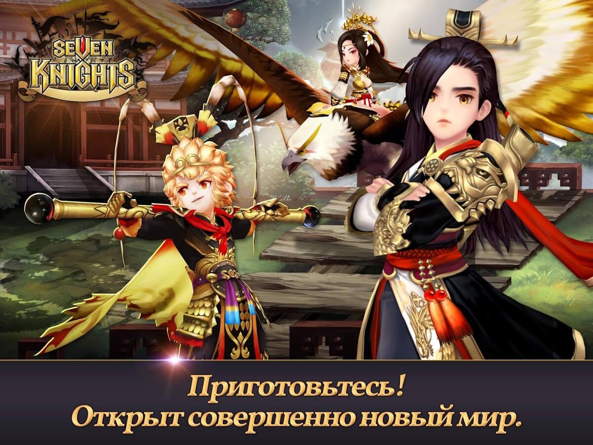 Скачать Seven Knights 7.1.00 - последняя версия на Андроид ...