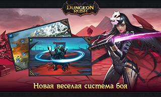 Dungeon Rush скриншот 1