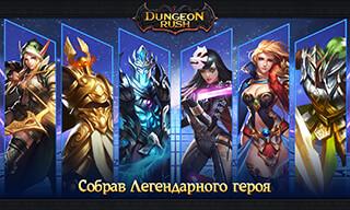 Dungeon Rush скриншот 2