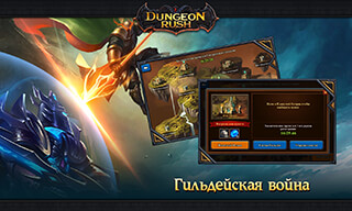 Dungeon Rush скриншот 3