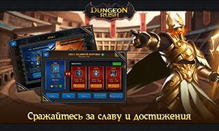 Dungeon Rush скриншот 4
