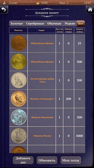 Numismatist скриншот 4