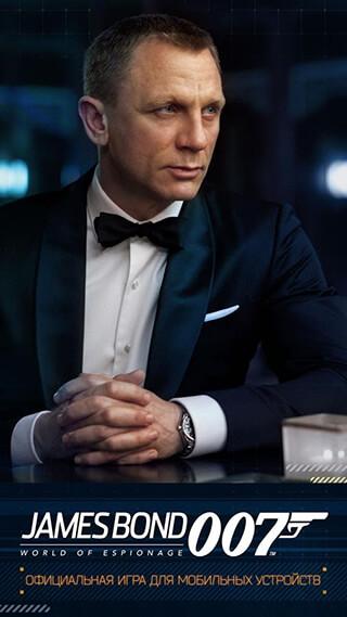 James Bond: World of Espionage скриншот 1