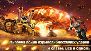 ММО Стратегия: Войны и сражения скриншот 1