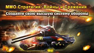 ММО Стратегия: Войны и сражения скриншот 2