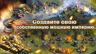 ММО Стратегия: Войны и сражения скриншот 4