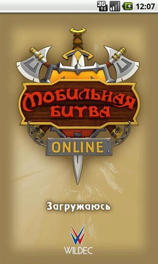 Mobitva Online скриншот 1