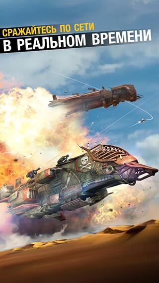 Sandstorm: Pirate Wars скриншот 1