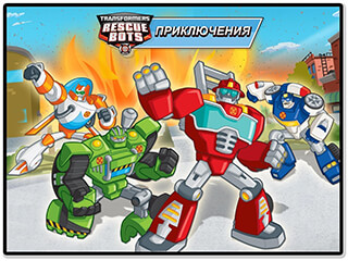 Transformers Rescue Bots: Hero Adventures скриншот 1