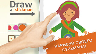 Draw a Stickman: Epic 2 Free скриншот 2