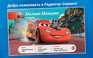 Тачки Disney, Pixar: Журнал скриншот 1