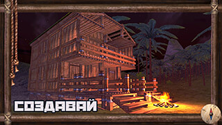 Survival Island 2016: Savage скриншот 2