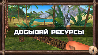 Survival Island 2016: Savage скриншот 4
