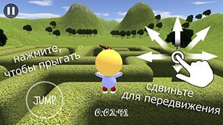 3D Maze, Labyrinth скриншот 1