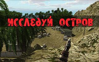 Survival Island FREE скриншот 1