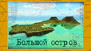 Survival Island 2: Dino Hunter скриншот 1