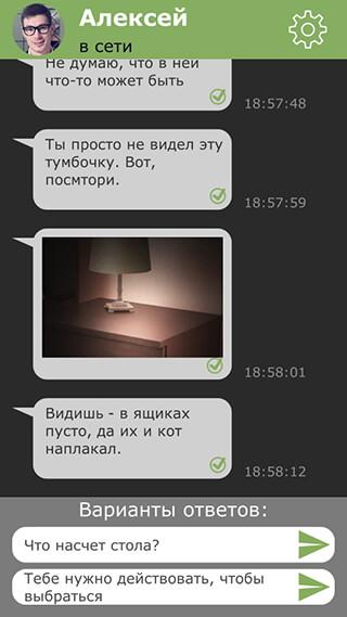 Hotel Silence скриншот 4