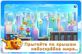Barsik: Escape from New York скриншот 3