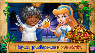 Cinderella Story скриншот 1