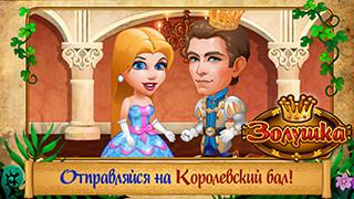 Cinderella Story скриншот 2